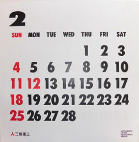三菱重工カレンダー