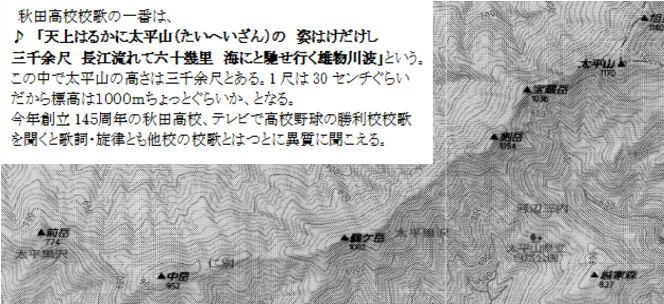 秋田高校校歌と太平山の地図